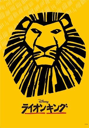 『ライオンキング』福岡公演 プログラム 2019年7月発行(増刷)