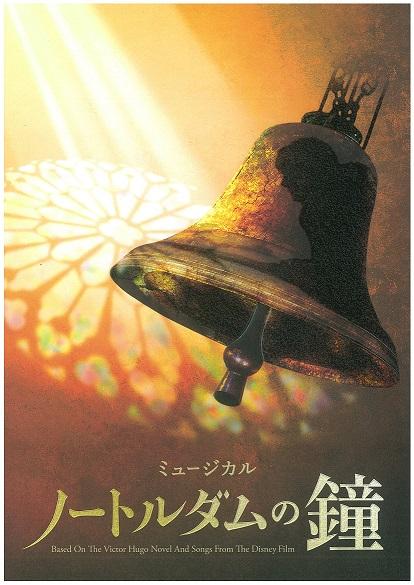 『ノートルダムの鐘』福岡公演 プログラム 2020年2月発行