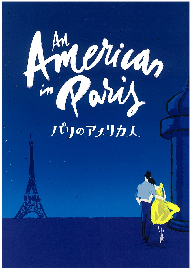 『パリのアメリカ人』京都・福岡公演 プログラム 2020年2月発行
