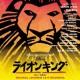 【CD】ライオンキング 劇団四季2011年新録音 通常盤