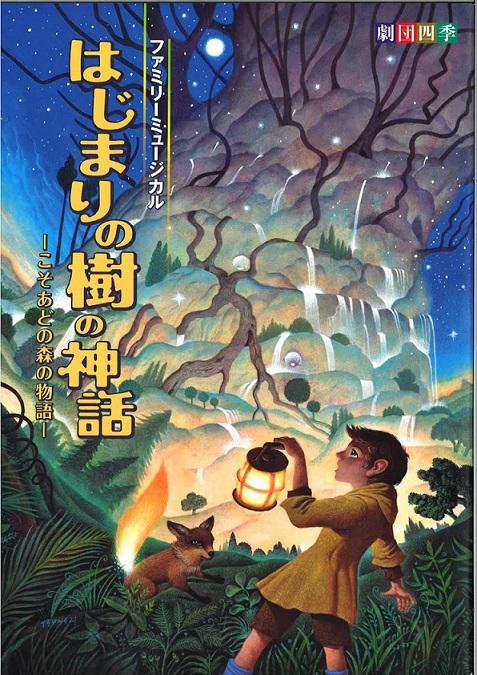 『はじまりの樹の神話−こそあどの森の物語−』東京・全国公演 プログラム 2021年8月発行