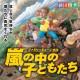 【CD】嵐の中の子どもたち