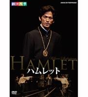 【DVD】ハムレット