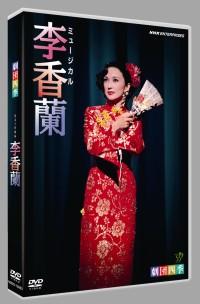 【DVD】ミュージカル 李香蘭