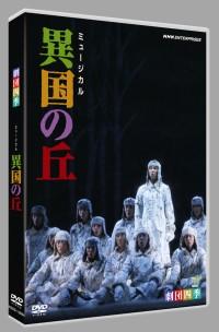 【DVD】ミュージカル 異国の丘