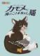 『カモメに飛ぶことを教えた猫』全国公演 プログラム 2019年4月発行