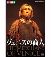 【DVD】ヴェニスの商人