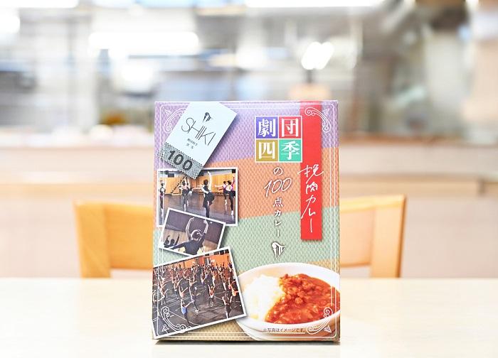 単品:劇団四季の100点カレー(挽肉カレー)