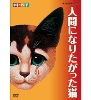 【DVD】人間になりたがった猫