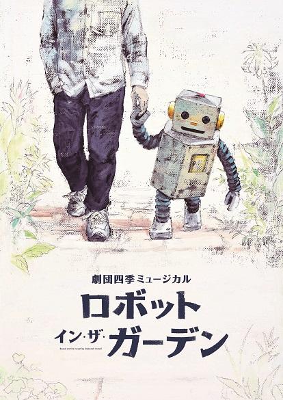 『ロボット・イン・ザ・ガーデン』東京公演 プログラム 2020年10月発行*