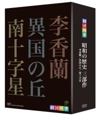 【DVD】劇団四季 昭和の歴史 三部作 DVD-BOX