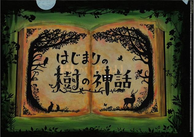 はじまりの樹の神話 クリアファイル(2枚組)
