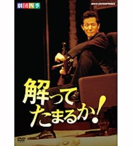 【DVD】解ってたまるか!