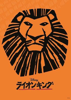 『ライオンキング』東京・名古屋公演 プログラム 2020年3月発売