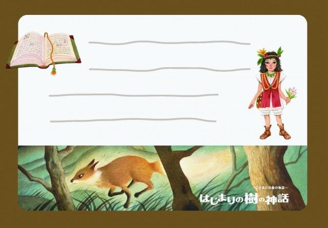はじまりの樹の神話 メモ帳