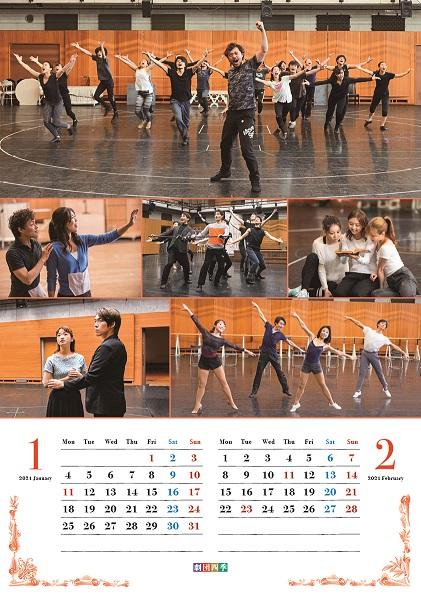 2021年版 劇団四季カレンダー