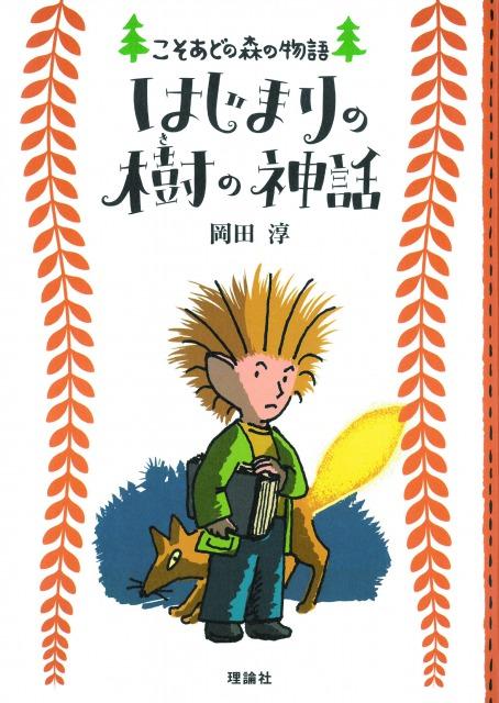 【書籍】はじまりの樹の神話