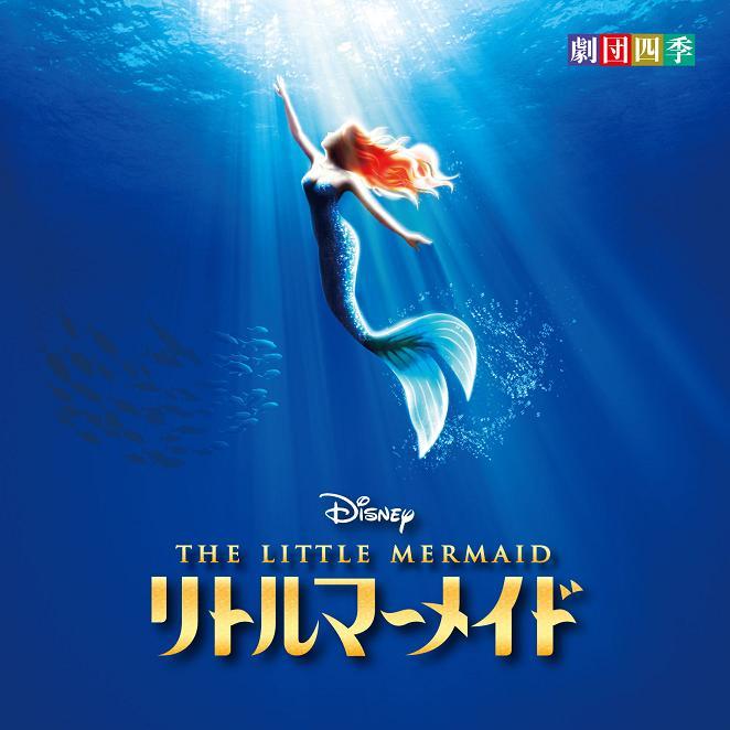 【CD】リトルマーメイド 劇団四季版