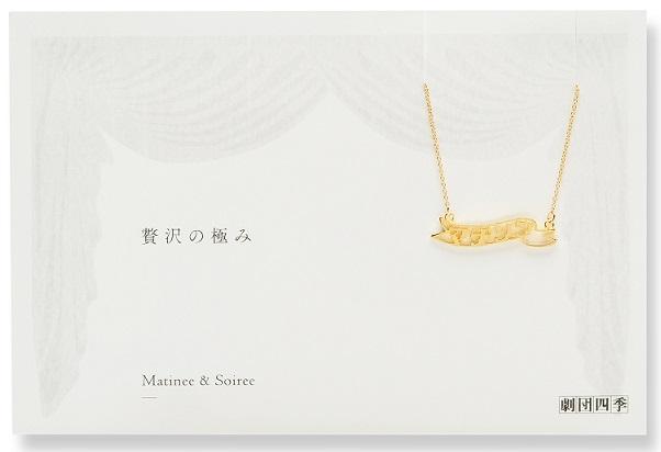 劇団四季ネックレス Matinee & Soiree(マチソワ)