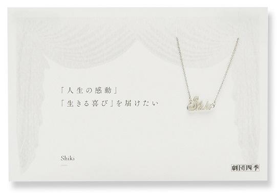 劇団四季ネックレス Shiki