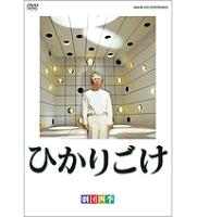 【DVD】ひかりごけ