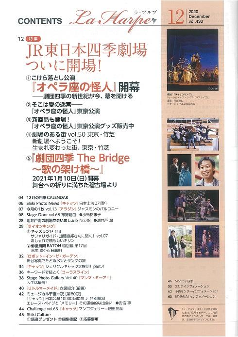 会 四季 の NHK、会長も経営委員長も安倍首相支援の「四季の会」メンバーか…揺らぐ公共放送の中立性