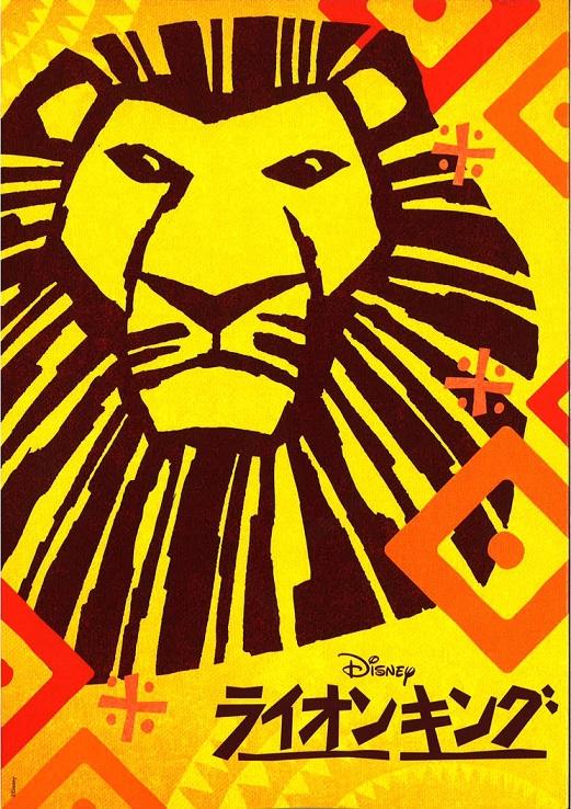 『ライオンキング』東京・名古屋公演 プログラム 2021年9月発売