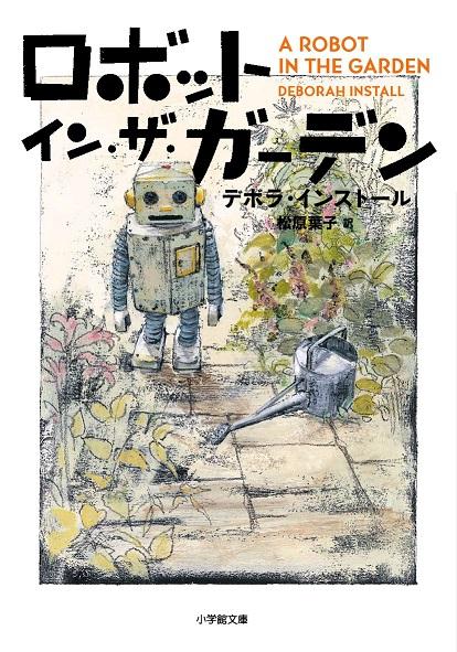 【書籍】ロボット・イン・ザ・ガーデン 改定版