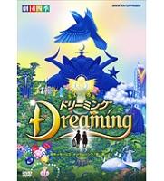 【DVD】ドリーミング