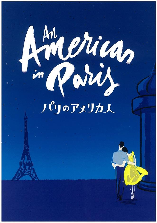 『パリのアメリカ人』東京公演 プログラム 2019年1月発行