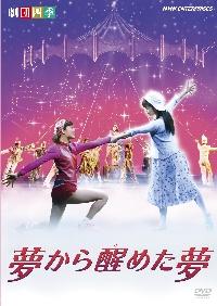 【DVD】夢から醒めた夢