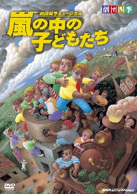 【DVD】嵐の中の子どもたち