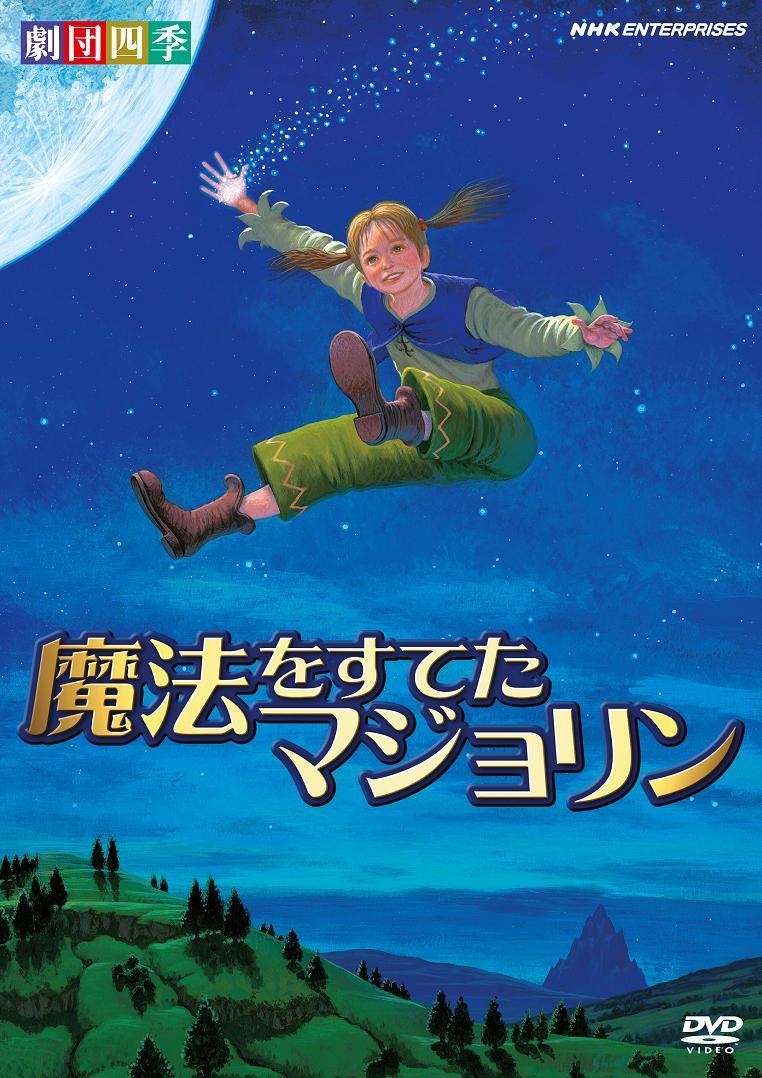 【DVD】魔法をすてたマジョリン
