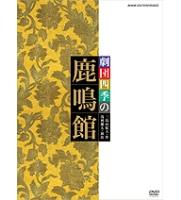 【DVD】鹿鳴館