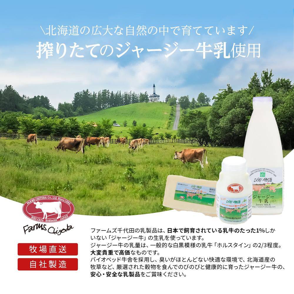 ジャージー牛乳200ml