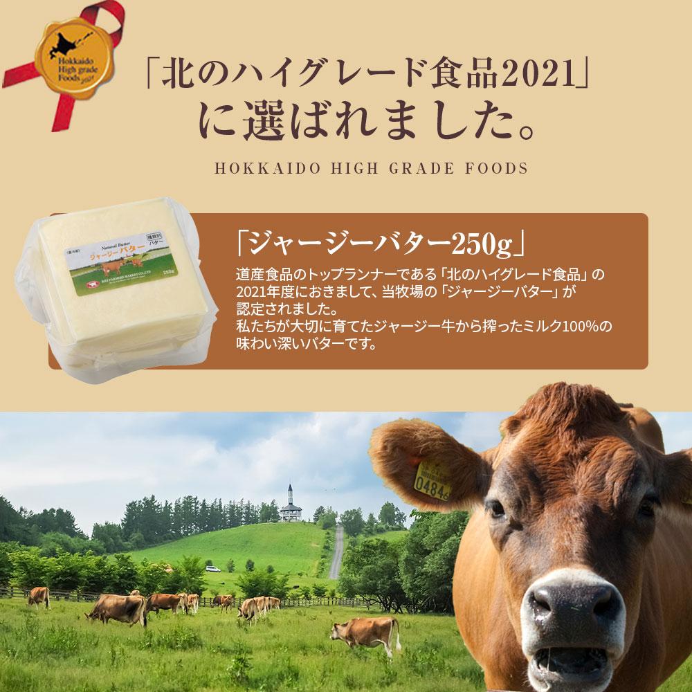 [北のハイグレード食品2021受賞]ジャージーバター250g