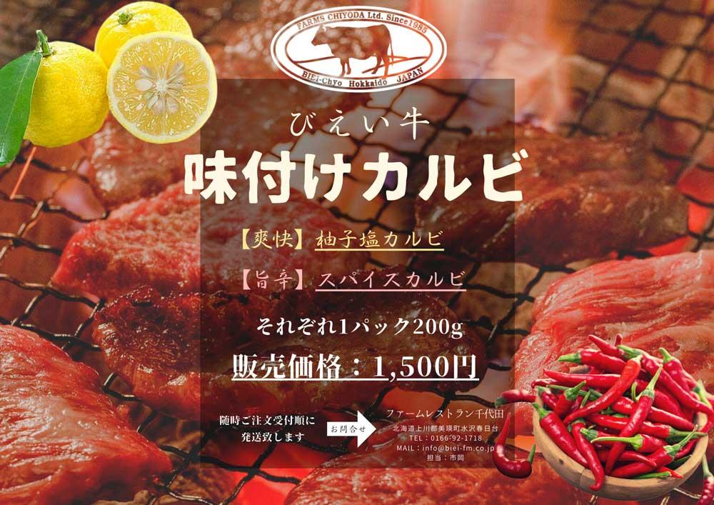 びえい牛 【爽快】 柚子塩カルビ