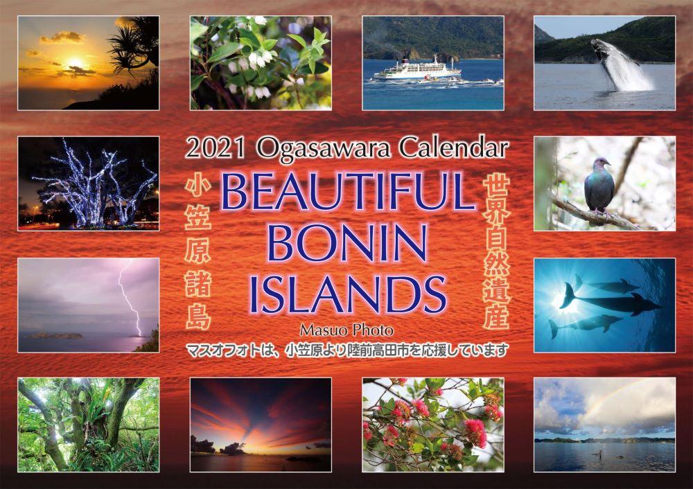 【小笠原】2021小笠原カレンダー Beautiful BONIN Islands/マスオフォト