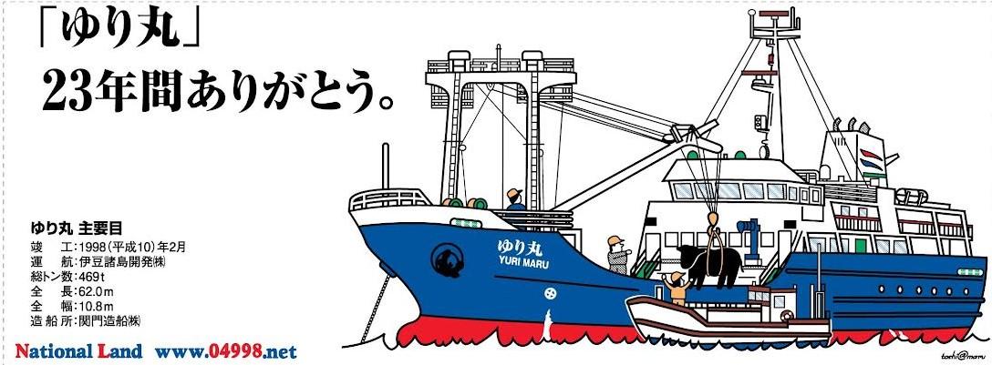 【船】「ゆり丸」手ぬぐい