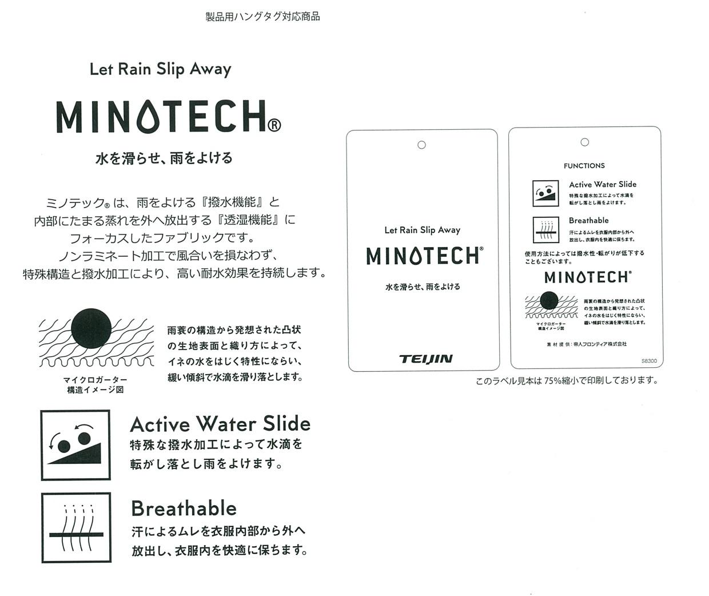 MINOTECH(R) マットタフタ 41159