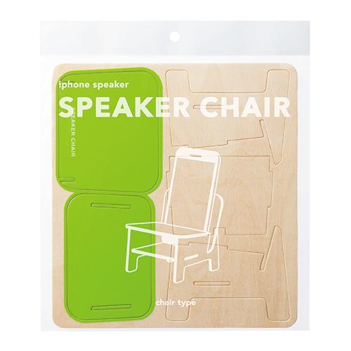 SPEAKER CHAIR chair type - Standard プレーン(グリーン)