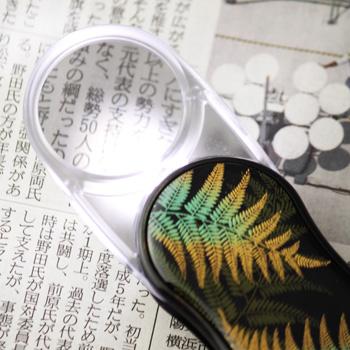 蒔絵LEDルーペ(しだ)