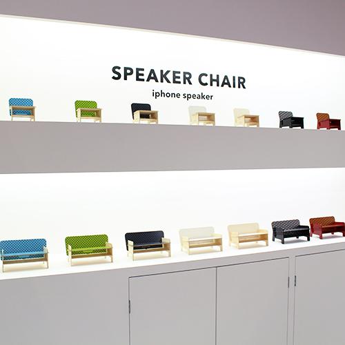 SPEAKER CHAIR chair type - Standard 七宝(ブラック)