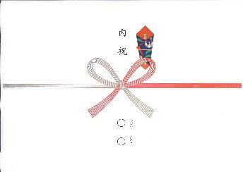 紺和紙・赤紐付(熨斗:蝶結び[内祝])