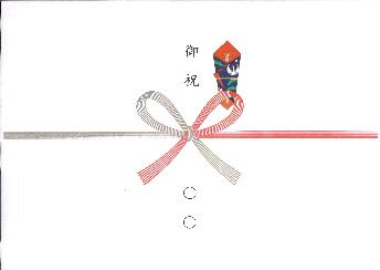 紺和紙・赤紐付(熨斗:蝶結び[御祝])