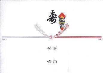 紺和紙・赤紐付(熨斗:結び切り[寿])