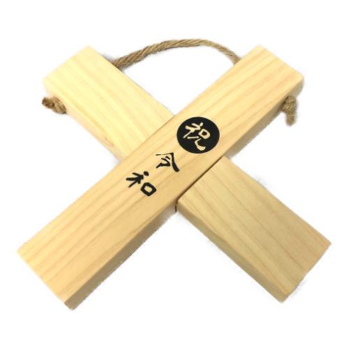 【うるわしうるし令和記念品】令和ロゴ入 世界遺産熊野の檜製「鍋敷き」 ※非売品