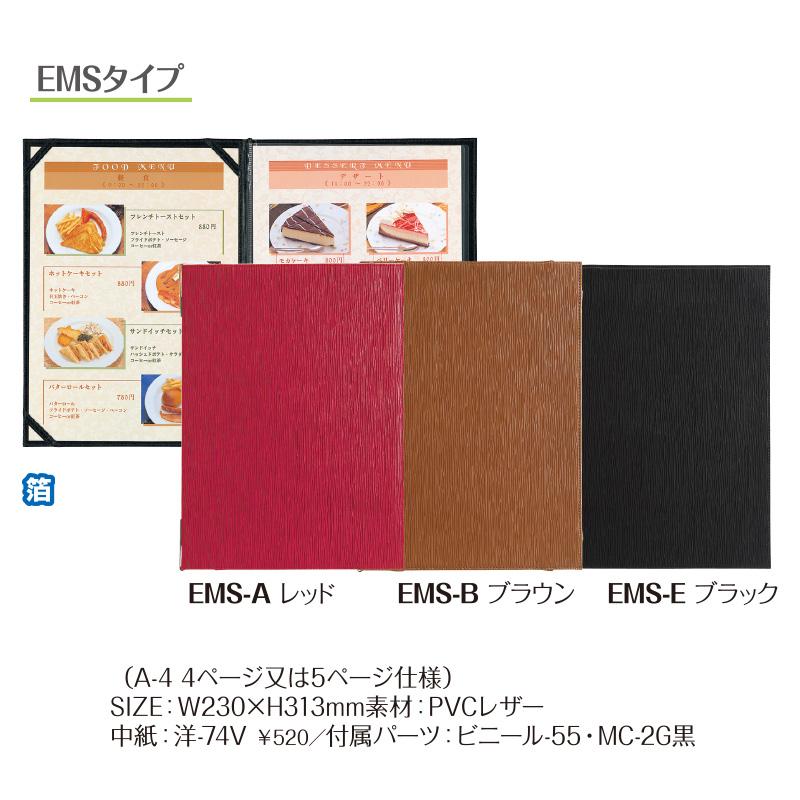 EMS-A〜E(A4 4ページ又は5ページ仕様)<br>洋風メニューブック