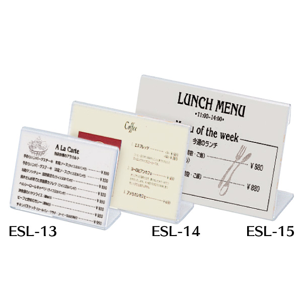 ESL-13<br>L字型<br>メニュースタンド