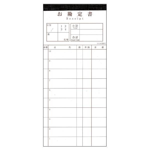 伝票-15(10冊セット)<br>お会計伝票 <br>お会計グッズ